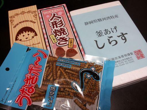 お土産(静岡)20130614