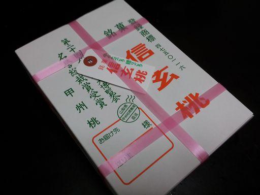 信玄桃①20130614