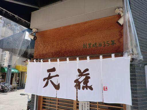 天ぷら①20130608