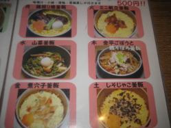 日替わりの500円釜飯