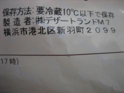 製造は横浜・・・(--;)