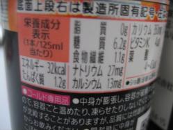 1本32kcal
