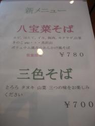 八宝菜そば・・・気になる・・・(^^ゞ