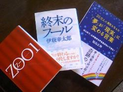 入院中は本を読むべし(*^_^*)