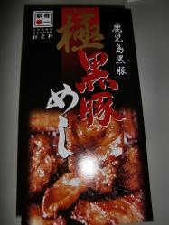 九州新幹線、鹿児島中央駅の「極 黒豚めし」1,050円