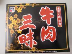 米沢駅の牛肉三昧 1,100円