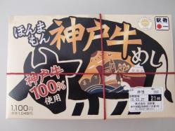 神戸牛めし 1,100円