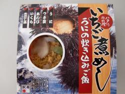 東北新幹線、八戸駅の「いちご煮めし」1,100円