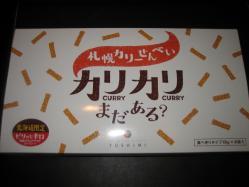 札幌カリーせんべい「カリカリまだある?」