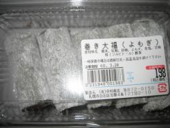 巻き大福 198円