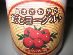 クランベリーの飲むヨーグルト210円