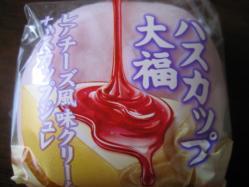 日糧製パンの「ハスカップ大福」100円