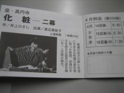 渡辺美佐子さんの「化粧-二幕」いよいよラスト公演