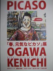 小川けんいちさんの「春。元気なピカソ」展