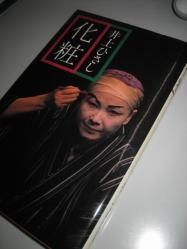 1983年発行 戯曲「化粧」 井上ひさし