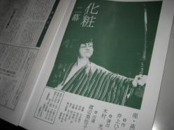 旭川市民劇場 2010年4月例会 「化粧-二幕」