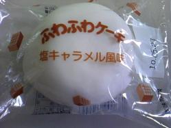 ふわふわケーキ(塩キャラメル風味)