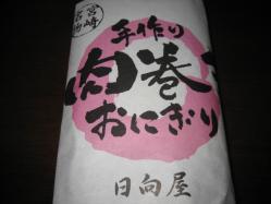宮崎県、日向屋の「手作り肉巻きおにぎり」