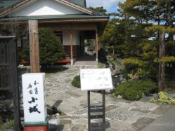 神楽の「和食庭園 小城」
