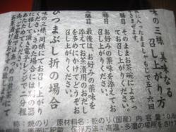 三膳で食べるのねぇ(^^)