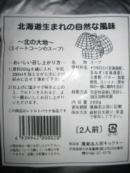 北海道産だもんね~~o(^-^)o