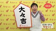 p_tanakuji2.jpg