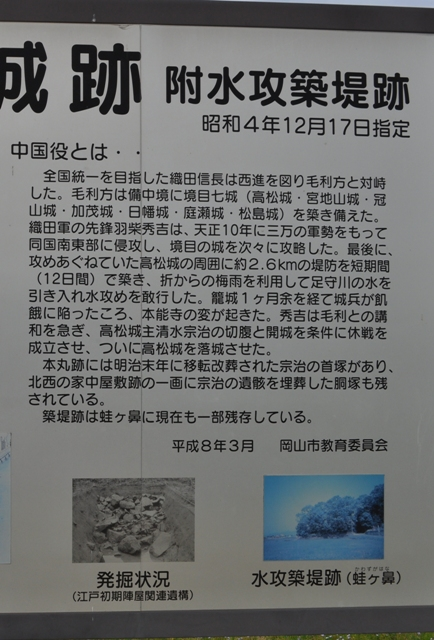 高松城跡2