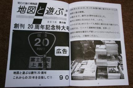 20周年予告-01