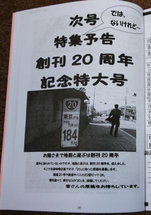 20周年予告-02