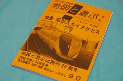 90号表紙「成田スカイアクセス」