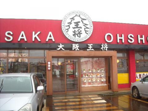 大阪王将・店
