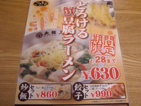 大阪王将・限定メニュー