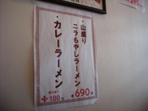 大阪王将・メニュー5