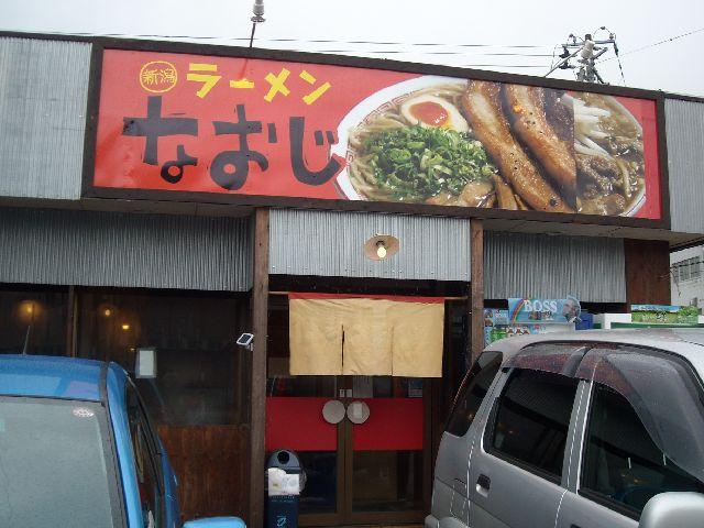 なおじ吉田店・店