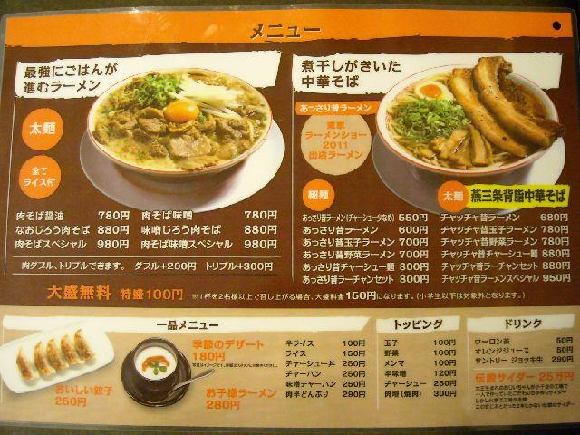 なおじ吉田店・メニュー1