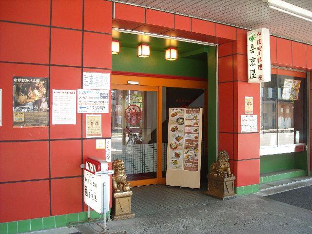 喜京屋・店