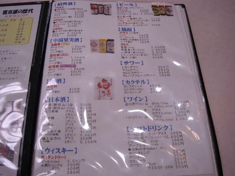 喜京屋・ドリンクメニュー
