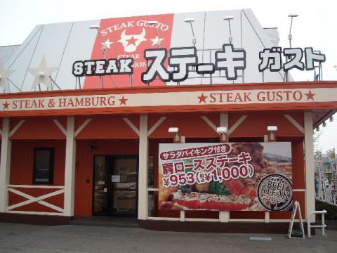 ステーキガスト・店