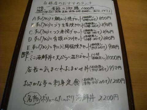 おさかな亭白根店・ランチメニュー1