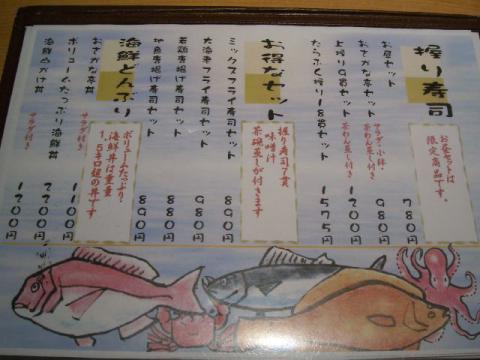 おさかな亭白根店・ランチメニュー2