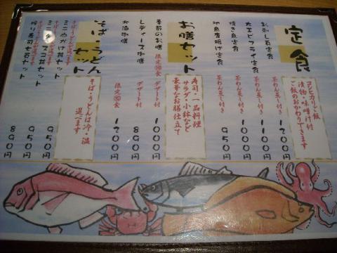 おさかな亭白根店・ランチメニュー3