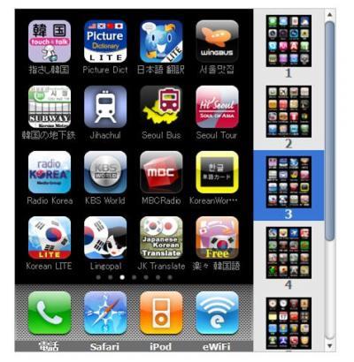 iphone-korea2_convert_400.jpg