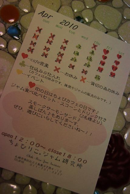 ちょびカレンダー1004 010