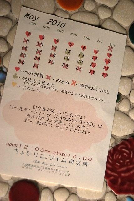 チョビカレンダー 004 - コピー