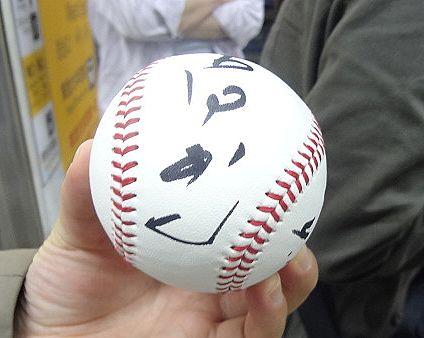 サイン入りボール