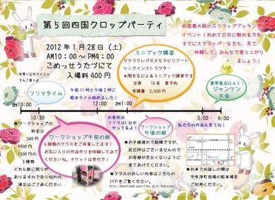 5th四国クロパちらし5-11