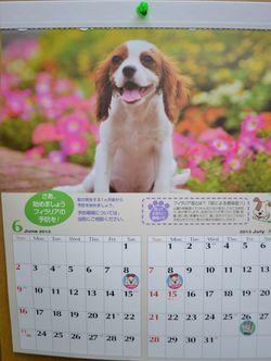 001カレンダー