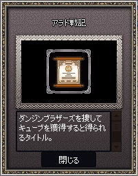 mabinogi_2013_04_02_005-crop.jpg