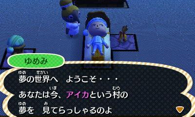 アイカ村へ (2)
