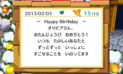 オリビアの誕生日